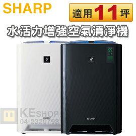 【結帳折$300】【全新公司貨↘下殺出清】SHARP 夏寶 ( KC-A50T ) 水活力增強空氣清淨機-黑 [可以買]