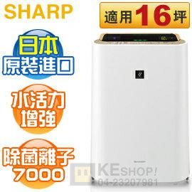 [可以買] 結帳再折 SHARP 夏寶【日本原裝*】富士山水活力空氣清淨機 ( KC-JD70T )