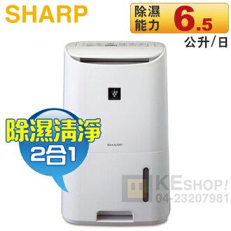[可以買] SHARP 夏寶( DW-F65HT-W ) 6.5公升 衣物乾燥 節能清淨除濕機【除濕+清淨 2合1】