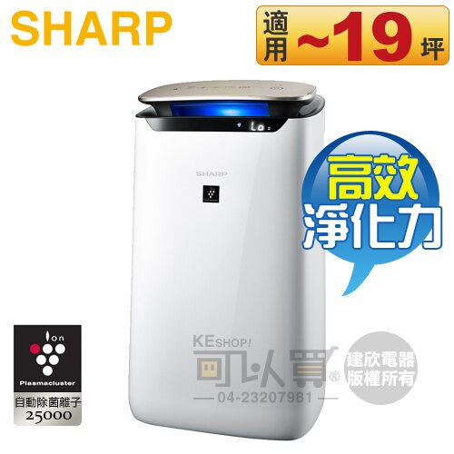 【結帳折$300】SHARP 夏普 ( FP-J80T-W ) 自動除菌離子空氣清淨機 -原廠公司貨 [可以買]