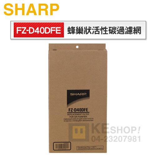 ~ 貨~SHARP 夏寶^( FZ~D40DFE ^) 蜂巢狀活性碳濾網~KC~JD50T