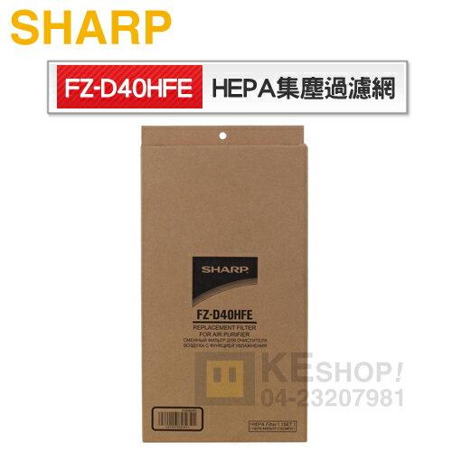 ~ 貨~SHARP 夏寶^( FZ~D40HFE ^) HEPA集塵過濾網~KC~JD50