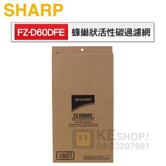 預購【原廠公司貨】SHARP 夏寶( FZ-D60DFE ) 蜂巢狀活性碳濾網-KC-JD60T / KC-JD70T專用
