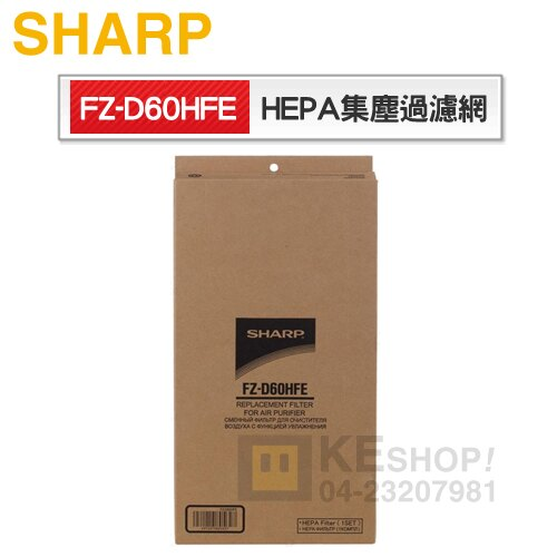 [可以買] 現貨+預購【原廠公司貨】SHARP 夏寶( FZ-D60HFE ) HEPA集塵過濾網-KC-JD60T / KC-JD70T專用