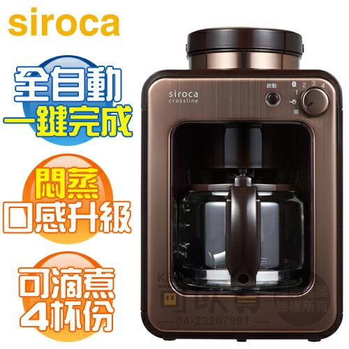 [可以買] 日本 siroca ( SC-A1210CB ) crossline 自動研磨悶蒸咖啡機 -金棕色