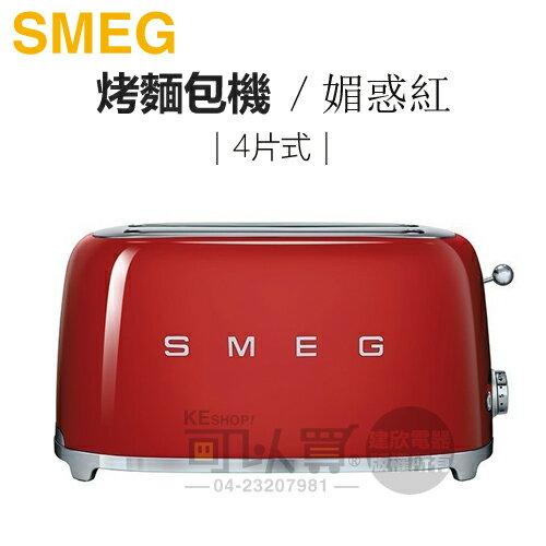 【結帳折$300】義大利 SMEG ( TSF02RDTW ) 4片式復古美學烤麵包機-媚惑紅 -原廠公司貨 [可以買]
