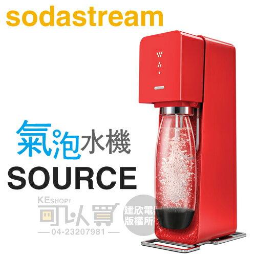 [可以買] Sodastream SOURCE 氣泡水機,瑞士設計師款 - 魅力紅
