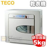 雨季除濕防霉防螨週邊商品推薦[可以買] TECO 東元5公斤乾衣機 ( QD5568NA )