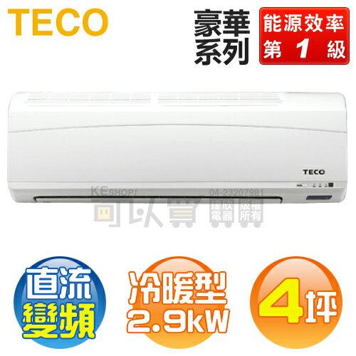 買  TECO 東元   MS25V2P   MA25V2P   4坪~豪華~變頻冷暖
