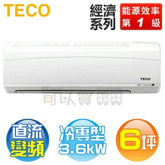 [可以買] TECO 東元 ( MS32VC3 / MA32VC3 ) 6坪【經濟】變頻冷專一對一分離式冷氣《送基安回收,限北北基及台中市》