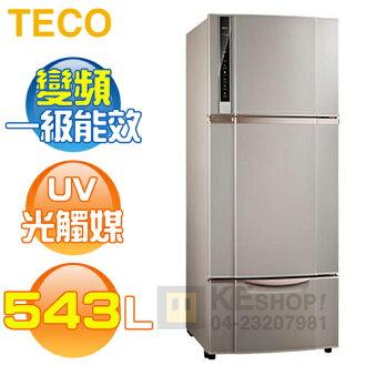 TECO 東元( R5651VXSP ) 543公升 節能變頻系列 三門冰箱《送基本安裝、舊機回收》