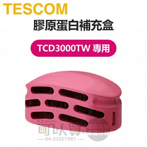 日本TESCOM ( TCD3000 ) 膠原蛋白補充盒-TCD3000TW專用 -原廠公司貨 [可以買]