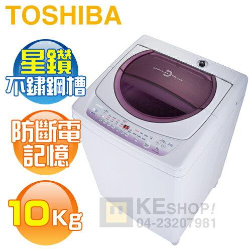 [可以買] TOSHIBA 東芝( AW-B1075G ) 10Kg 星鑽不鏽鋼全自動單槽洗衣機《送基本安裝、舊機回收》