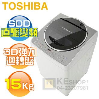 [可以買] TOSHIBA 東芝( AW-DC15WAG ) 15Kg SDD直驅變頻超靜音單槽洗衣機《送基本安裝、舊機回收》