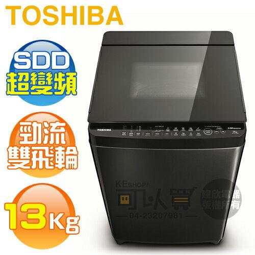 [可以買] TOSHIBA 東芝 ( AW-DG13WAG ) 13Kg SDD超變頻勁流雙飛輪單槽洗衣機《送基本安裝、舊機回收》