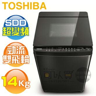 [可以買] TOSHIBA 東芝 ( AW-DG14WAG ) 14Kg SDD超變頻勁流雙飛輪單槽洗衣機《送基本安裝、舊機回收》
