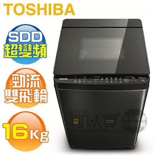 <br/><br/>  [可以買] TOSHIBA 東芝 ( AW-DG16WAG ) 16Kg SDD超變頻勁流雙飛輪單槽洗衣機《送基本安裝、舊機回收》<br/><br/>