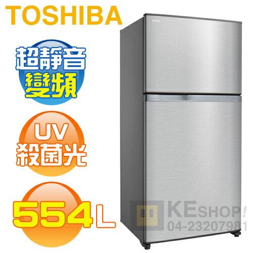 [可以買] TOSHIBA 東芝( GR-W58TDZ ) 554L 變頻UV殺菌光雙門冰箱《送基本安裝、舊機回收》