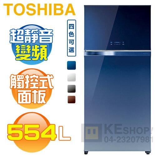 [可以買] TOSHIBA 東芝( GR-WG58TDZ ) 554L 變頻無邊框玻璃鏡面雙門冰箱-質感四色《送基本安裝、舊機回收》