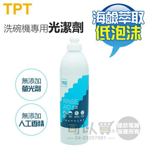 【限量送軟化鹽乙包】TPT ( TPT-21 ) 歐式洗碗機專用光潔劑 -原廠公司貨 [可以買]