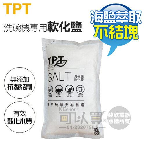 TPT ( TPT-31 ) 歐式洗碗機專用軟化鹽 -原廠公司貨 [可以買]