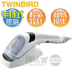 TWINBIRD 雙鳥 ( SA-4085TWW ) 手持式離子蒸氣熨斗 -熨燙/掛燙兩用 [可以買]