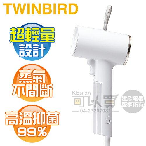 日本 TWINBIRD ( TB-G006TWW ) 美型蒸氣掛燙機-白 -原廠公司貨 [可以買] - 限時優惠好康折扣