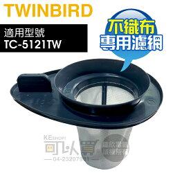 TWINBIRD TC-5121TW 直立式吸塵器 專用不織布濾網 -原廠公司貨 [可以買]