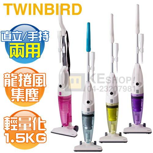 TWINBIRD 雙鳥( TC-5121 ) 手持直立兩用吸塵器-四色可選