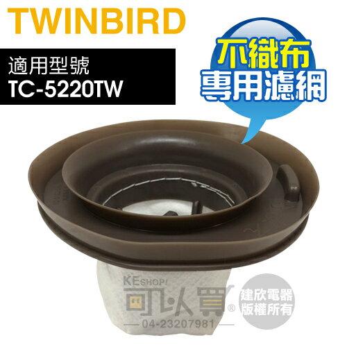 TWINBIRD TC-5220TW 直立式吸塵器 專用不織布濾網 -原廠公司貨 [可以買]