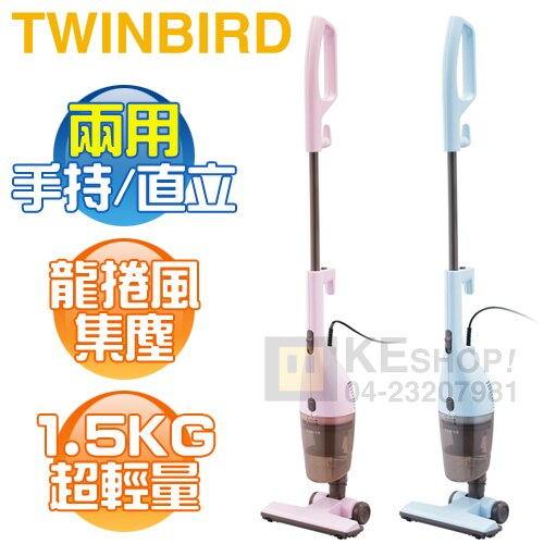 歡慶十十樂 今日特賣5折起  10/09 21:00 開賣 TWINBIRD 雙鳥 手持直立兩用吸塵器+贈品 -粉紅 ( TC-5220TWP )/粉藍 ( TC-5220TWBL ) [可以買] 開