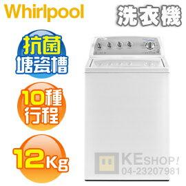 [可以買] 惠而浦 12公斤【經典系列-美製】10行程單槽洗衣機 ( 1CWTW4840YW )