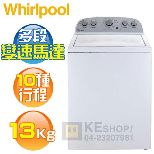 [可以買] Whirlpool 惠而浦 ( 1CWTW4845EW ) 13KG 美製 10行程單槽洗衣機《送基本安裝、舊機回收》◆歡迎議價◆