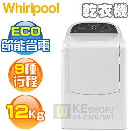 [可以買]Whirlpool 惠而浦( WED8000BW ) 12KG【極智Cabrio系列-美製】9行程電力型乾衣機《含基本安裝、舊機處理》◆歡迎議價◆