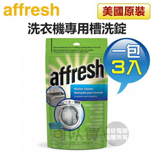 【滿額結帳折$300】【美國原裝★一包3入】Affresh ( W-AFH ) 惠而浦、美泰克全系列/洗衣機內槽清洗專用槽洗錠 [可以買]
