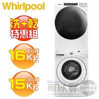 快速乾衣推薦烘衣機到【超值特惠組】Whirlpool 惠而浦 15KG 洗衣機 ( WFW75HEFW ) + 16KG 瓦斯型乾衣機 ( 8TWGD6622HW )《送基本安裝、舊機回收》 [可以買]就在可以買數位商城推薦快速乾衣推薦烘衣機