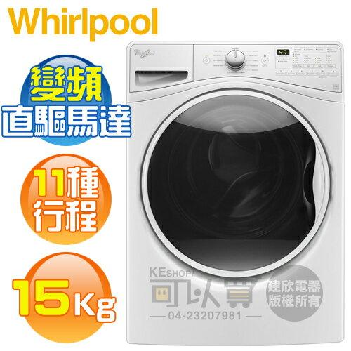 <br/><br/>  [可以買] Whirlpool 惠而浦 ( WFW85HEFW ) 15KG 美製 11行程變頻滾筒洗衣機《送基安回收,限台中?嘉義以北》◆歡迎議價◆<br/><br/>