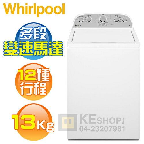 [可以買] Whirlpool 惠而浦 ( WTW4915EW ) 13KG 美製 12行程單槽洗衣機《送基本安裝、舊機回收》◆歡迎議價◆