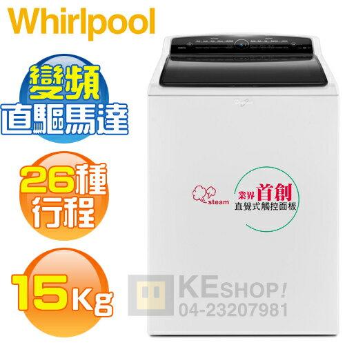 [可以買] Whirlpool 惠而浦 ( WTW7300DW ) 15KG 美製 26行程變頻單槽洗衣機《送基本安裝、舊機回收》◆歡迎議價◆