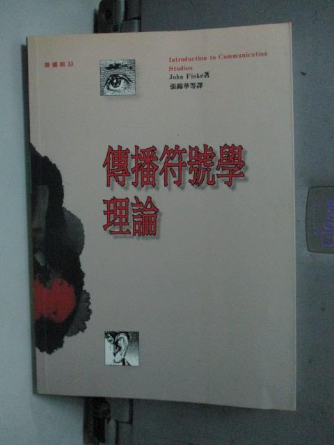 【書寶二手書T1/大學藝術傳播_LMO】傳播符號學理論_張錦華