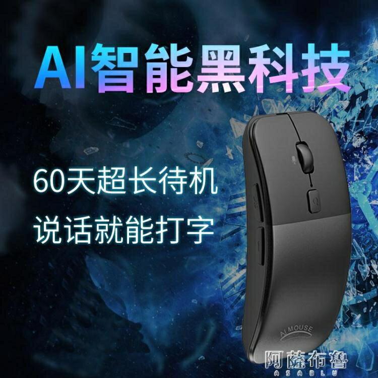 翻譯機 腕語翻譯技術鼠標智慧語音鼠標聲控打字翻譯無線充電便攜商務辦公 交換禮物