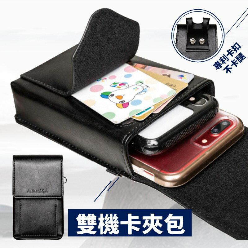 外銷歐美 可放2支手機 高級真皮直式雙機包+卡夾包 專利卡扣彎腰不卡卡 出口歐美🔹顛覆傳統腰掛皮套 隨心調整🔹 0