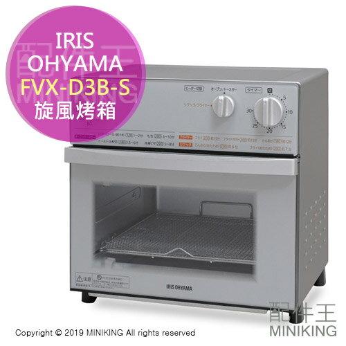 日本代購 IRIS OHYAMA FVX-D3B-S FVX-D3B 熱風 旋風 烤箱 無油 少油 氣炸 烤麵包 披薩