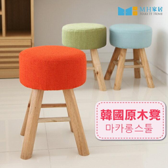 凳子 小椅子 椅凳 馬卡龍原木凳子 韓國設計 【MH家居嚴選】