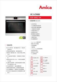 Amica崁入式烤箱EBI-8862AA【零利率】