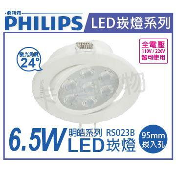 PHILIPS飛利浦 LED 明皓 RS023B 6.5W 5700K 白光 24度 全電壓 9.5cm 崁燈 _ PH430536