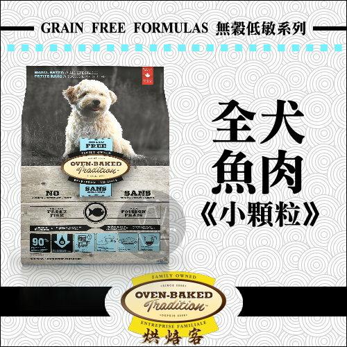 +貓狗樂園+ 加拿大Oven-Baked烘焙客【全犬。無穀魚肉。小顆粒配方。1kg 】505元