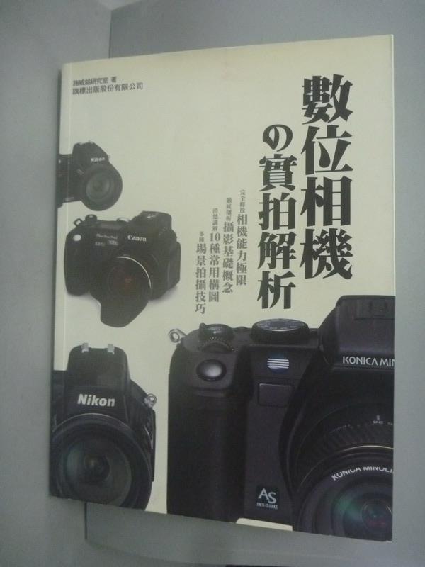 ~書寶 書T8/攝影_ZDM~ 相機實拍解析_施威銘研究_附光碟