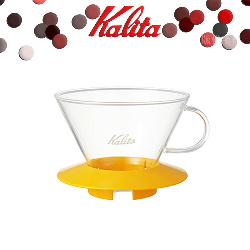 【日本】KALITA 185系列蛋糕型玻璃濾杯(芒果黃)