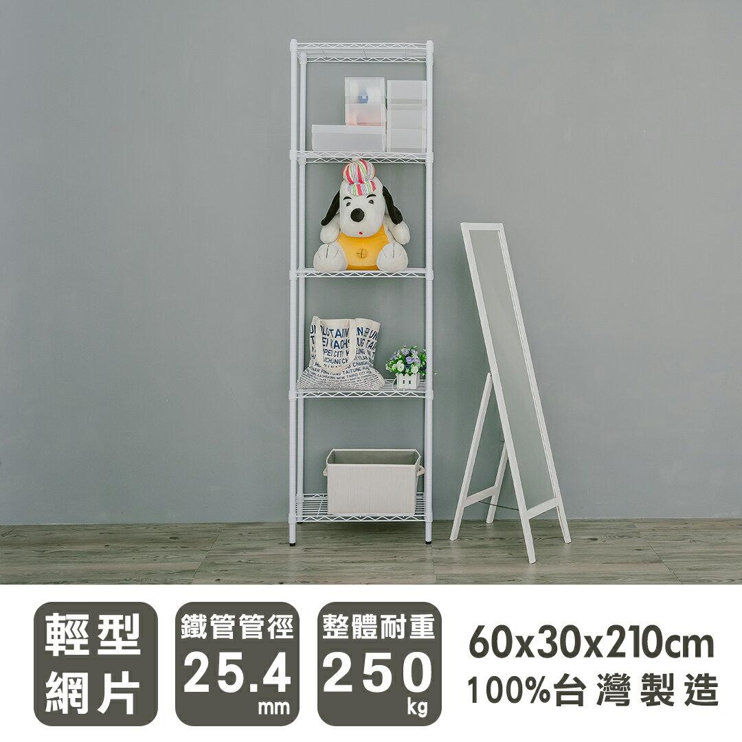 【 dayneeds 】《輕型》60x30x210cm五層烤漆白收納架/波浪架/收納層架/烤漆層架/鞋櫃
